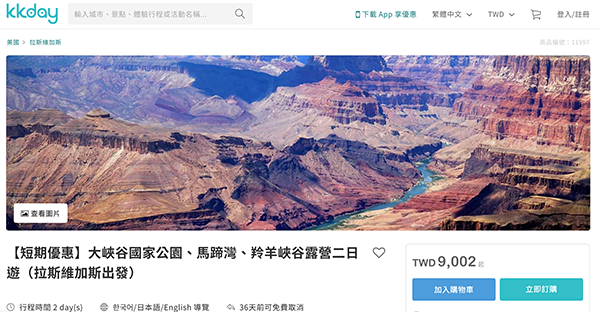 kkday 大峽谷二日遊!