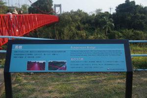 彩虹吊橋告示牌