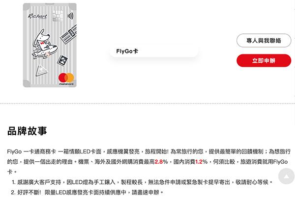 台新flygo卡