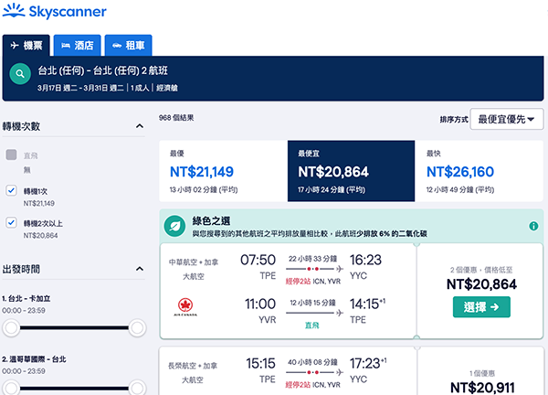 旅行省錢從機票開始! 查看「最便宜」,並詳看航班時間。