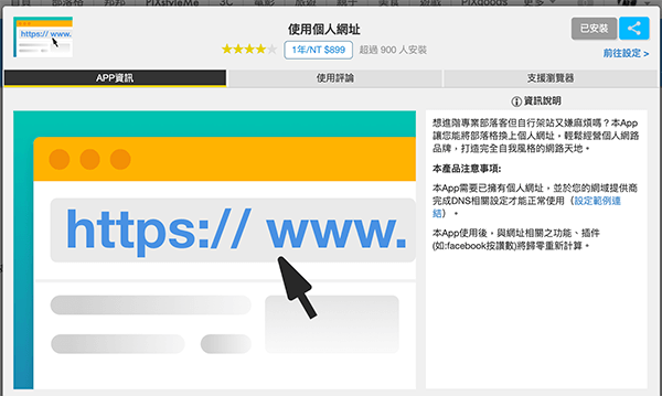 圖:痞客邦個人網址服務,899元/年。