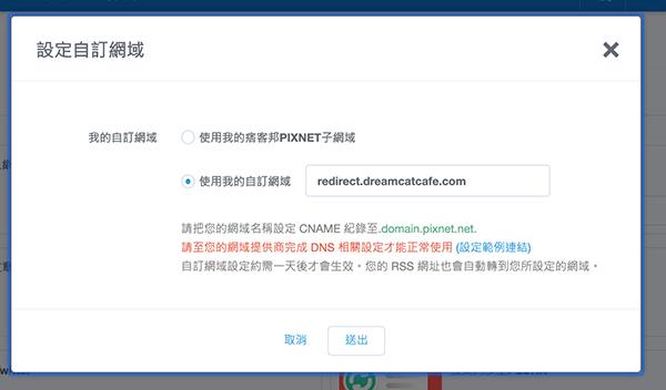 痞客邦個人網址,設定自訂網域之說明