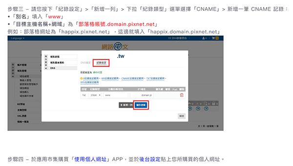 適合子網域的痞客邦設定範例。