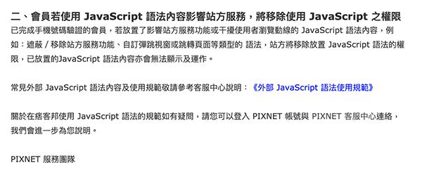 2020痞客邦JavaScript語法規範公告細節。