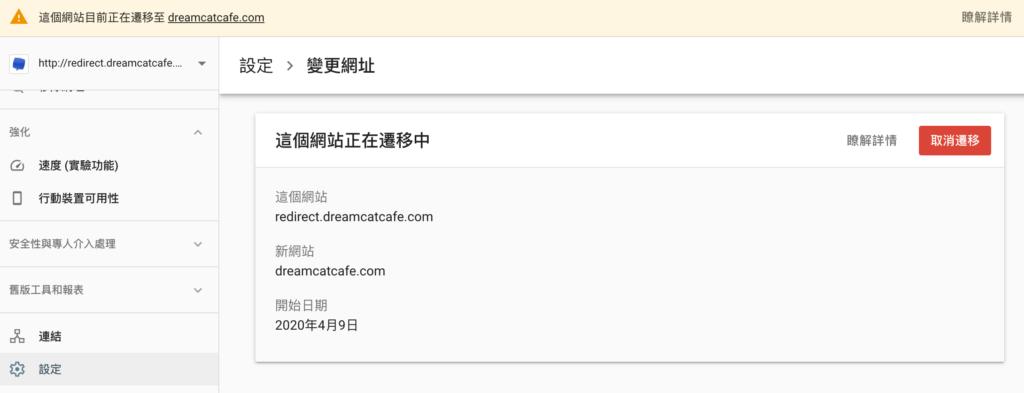 google管理員,子網域顯示網站正在遷移中!