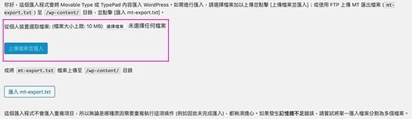 網站搬家說明:選擇從個人裝置選取檔案,非常輕鬆。