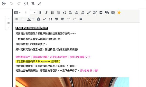 網站搬家,直接匯入wordpress的傳統編輯器樣貌
