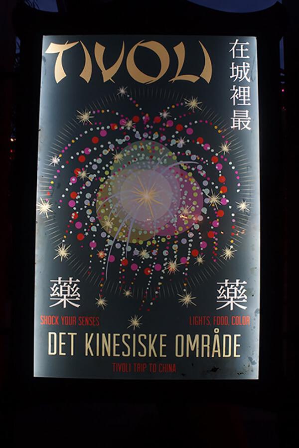 TIVOLI樂園內的中國城文宣海報!