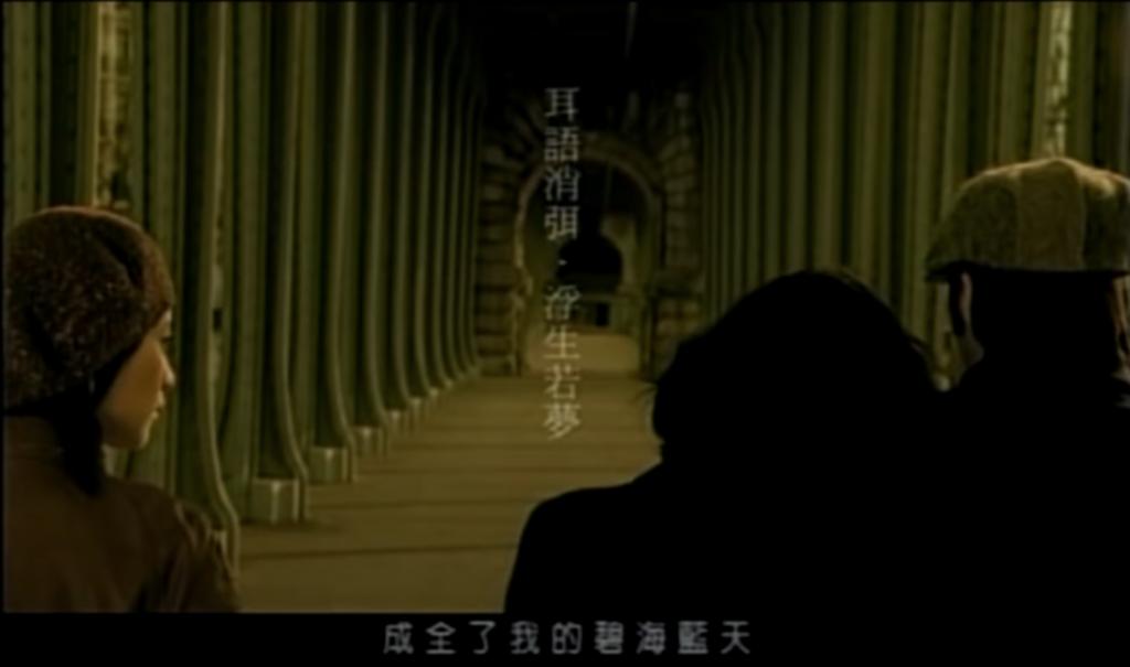 劉若英成全MV