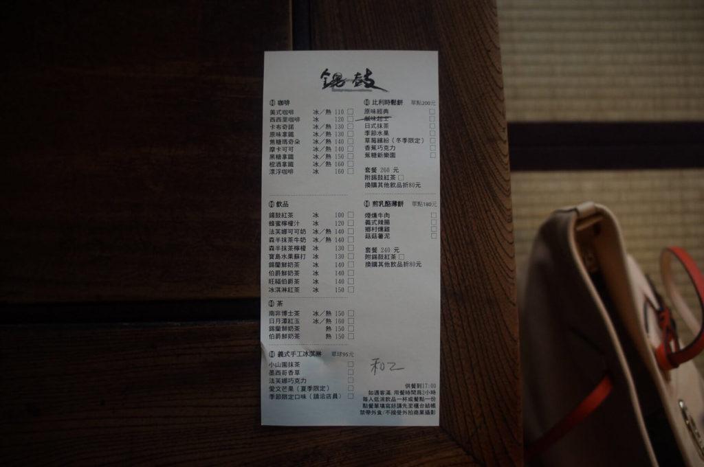 台南錫鼓menu
