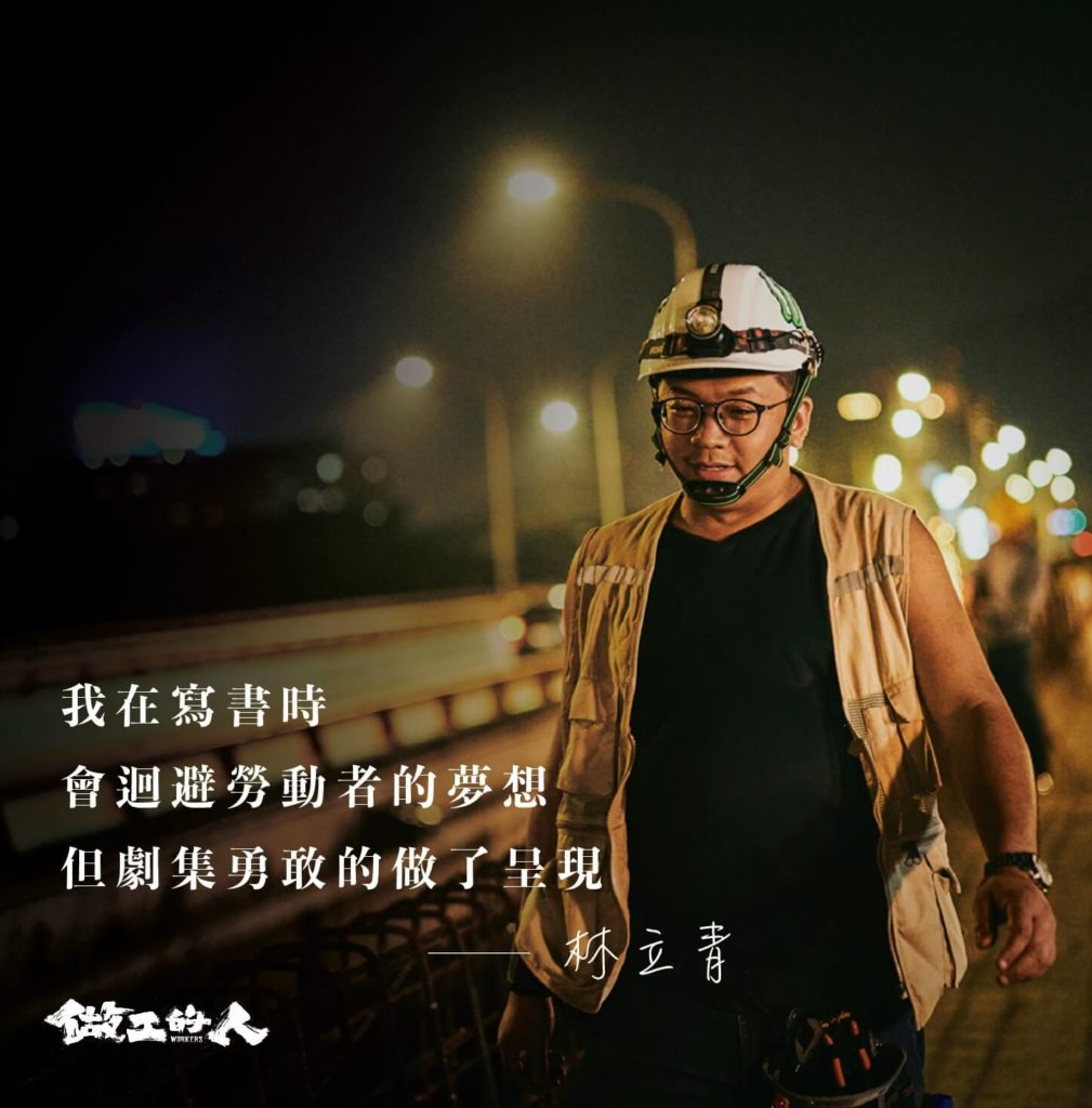 做工的人」原著作者,林立青。