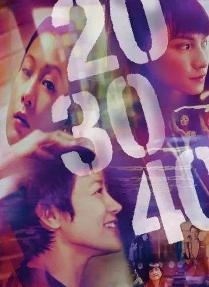 20 30 40 電影心得,女生愛情心事成長