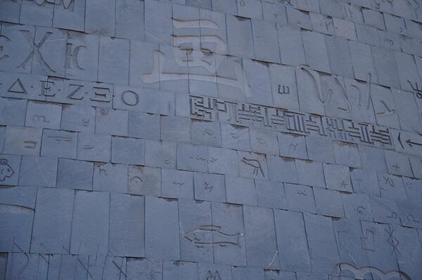 博物館外牆,找亮點之中文字,韓文字,一隻魚跟老鼠。