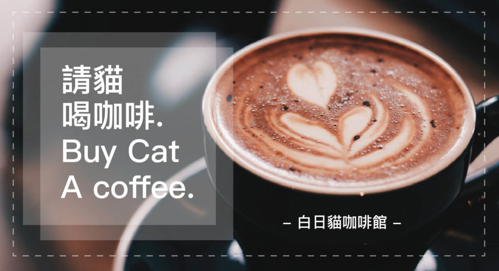 buy cat a coffee