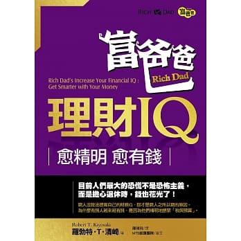 富爸爸理財IQ,越精明,越有錢。