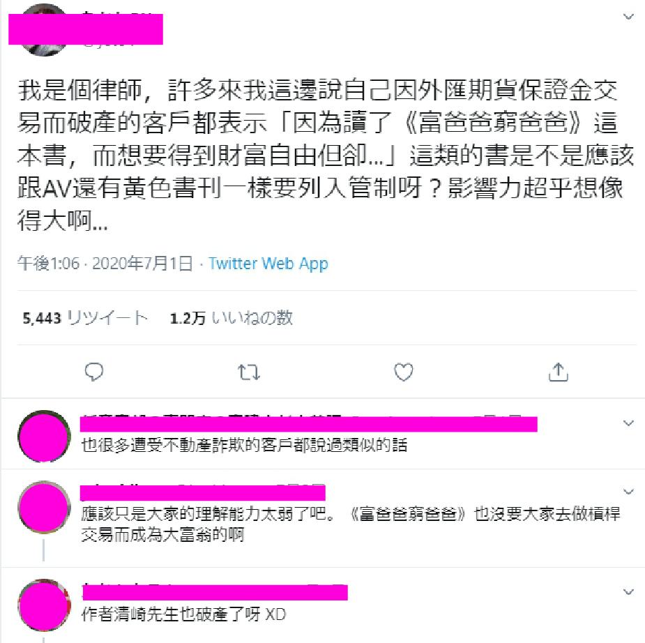 網路上傳言爭議截圖,「因為讀了富爸爸窮爸爸想要財富自由卻破產?!!」