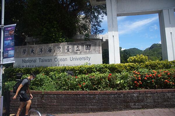 前往潮境公園的路上,行經海洋大學後,就快到潮境公園囉!