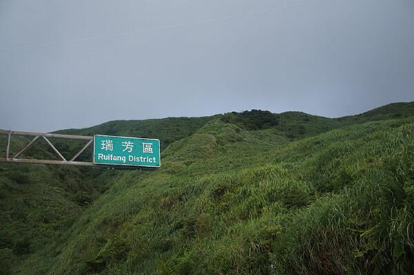 路上的瑞芳區路牌,拍起來有種標籤感,哈