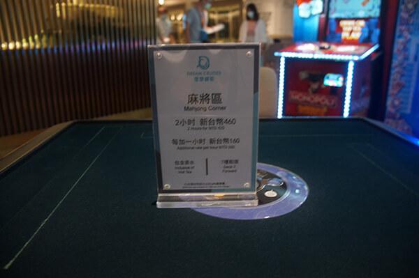 星夢郵輪自動麻將桌價格:2小時新台幣460元。