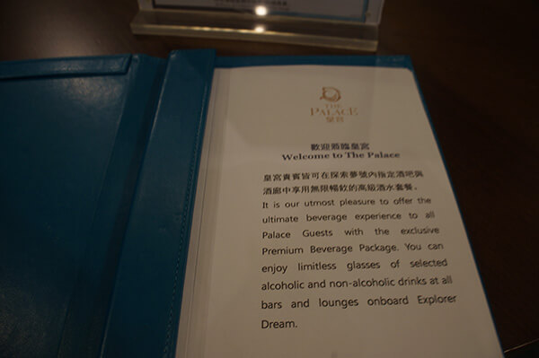 享受特權的星夢郵輪皇宮套房,可享用無限暢飲的高級酒水套餐。
