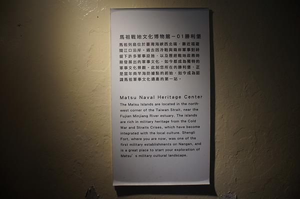 馬祖戰地文化博物館介紹:勝利堡成為認識馬祖軍事文化遺產的第一站!