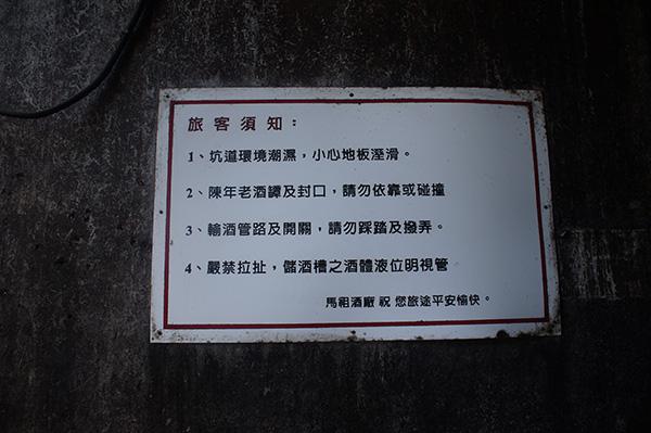 馬祖88坑道入口警語。