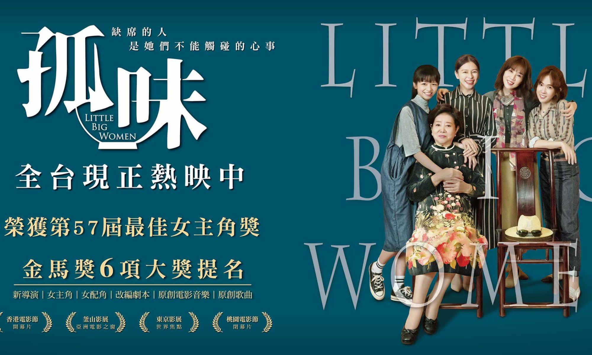 孤味 little big woman