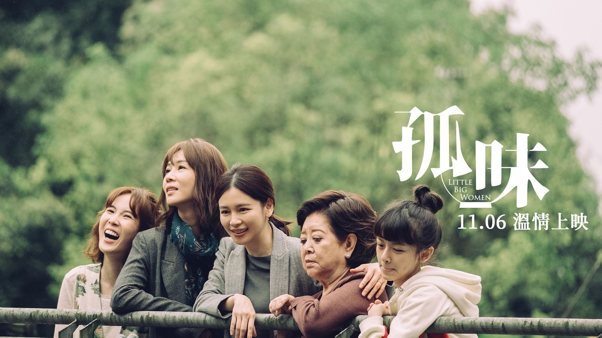 Netflix電影:孤味 little big woman (IMDb 7.3)