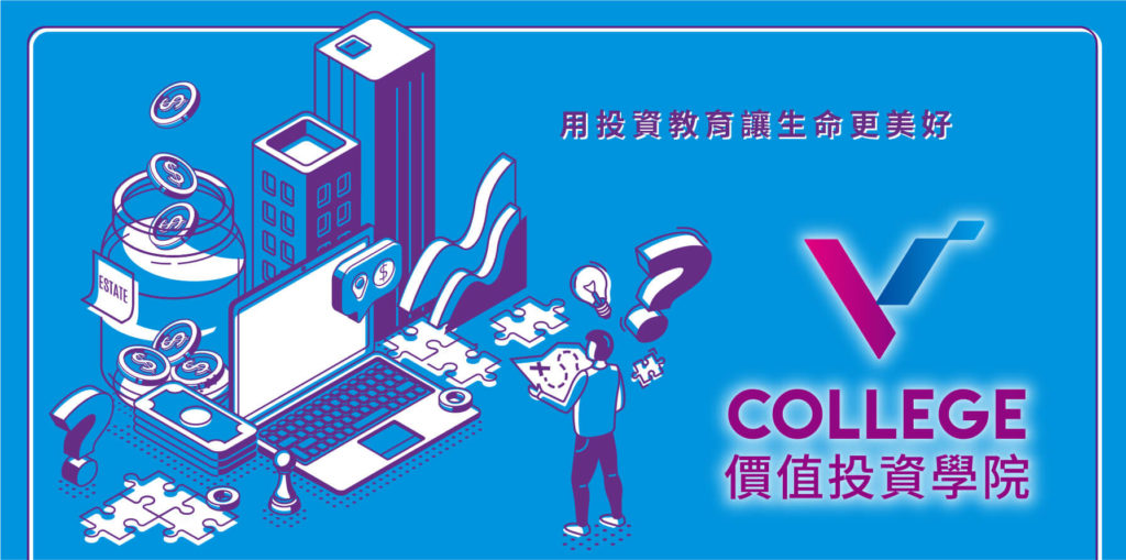VI taiwan 官網,vi college 價值投資學院。專業的投資教育,跨國公司