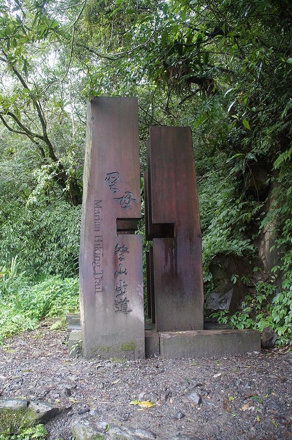 抹茶山聖母登山步道陡坡1.6公里的起點通天橋。