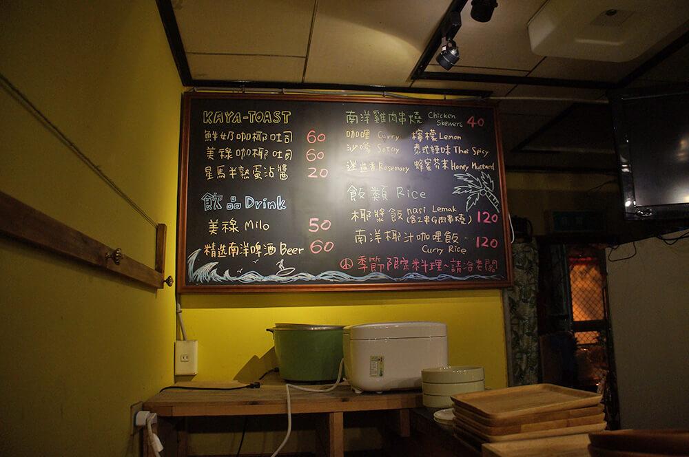 Bula咖椰吐司的牆上小黑板Menu。