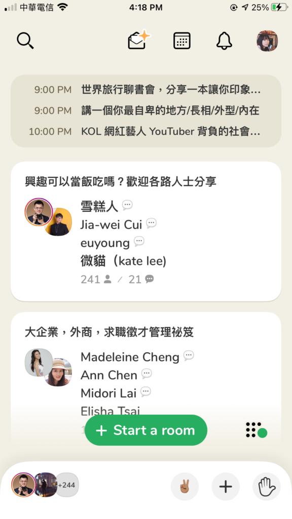 clubhouse app介面主頁,簡單好懂。