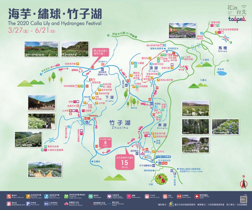 2020台北市提供的海芋季/繡球花季地圖,上面有詳細的店家位址。