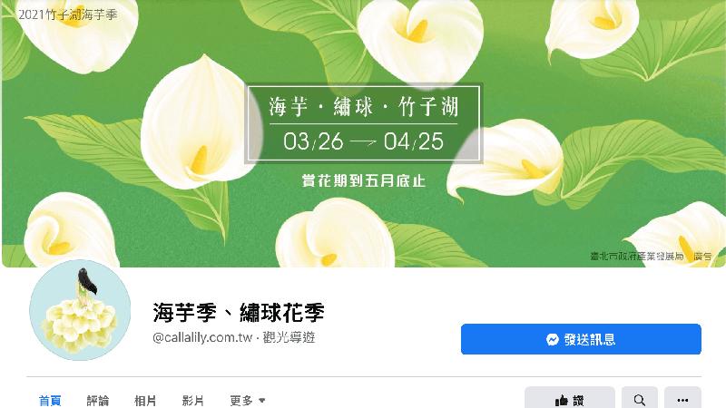 竹子湖海芋季官方FB
