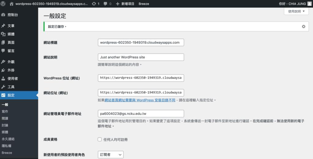 切換成繁體中文頁面了!