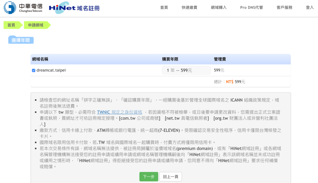 中華電信購買的網址價格與注意事項。