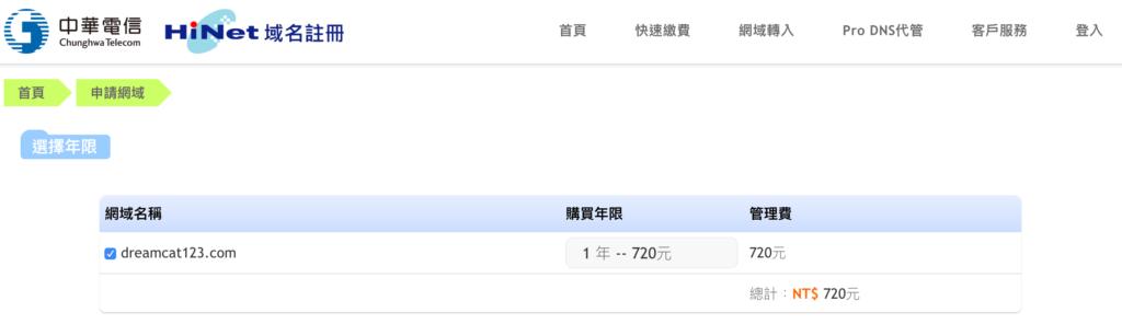 中華電信上網域購買價格1。