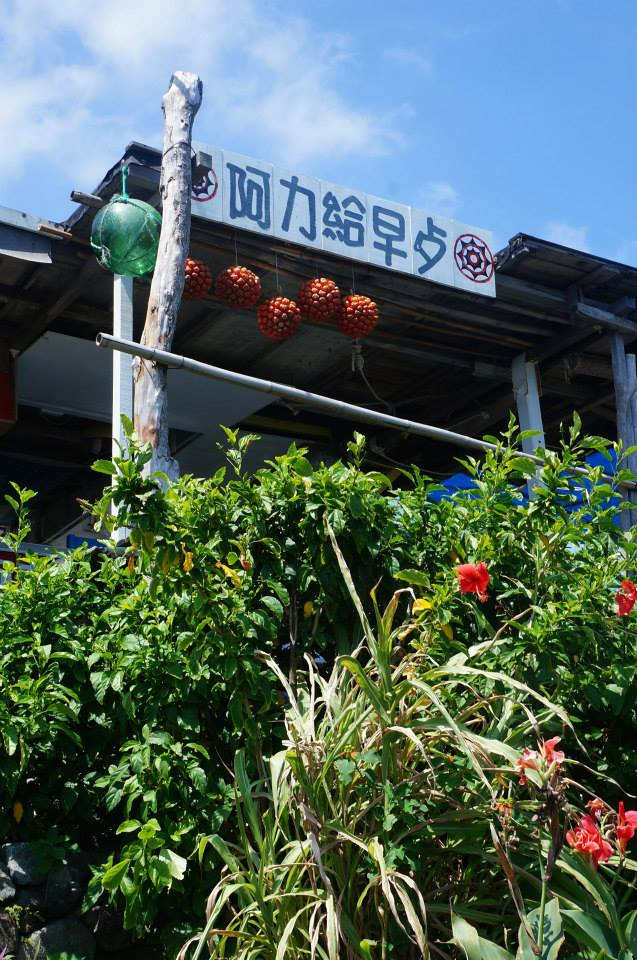 黑潮民宿巷口,就是蘭嶼美食第一名阿力給早餐,飛魚飯糰早上六點就會賣光。