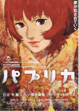 Netflix電影:盜夢偵探(Papurika)(パプリカ)( IMDb 7.7 )