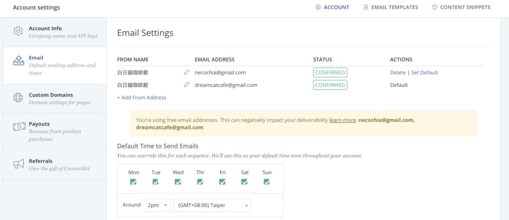 在帳戶設定處,更改發信預設email設定。
