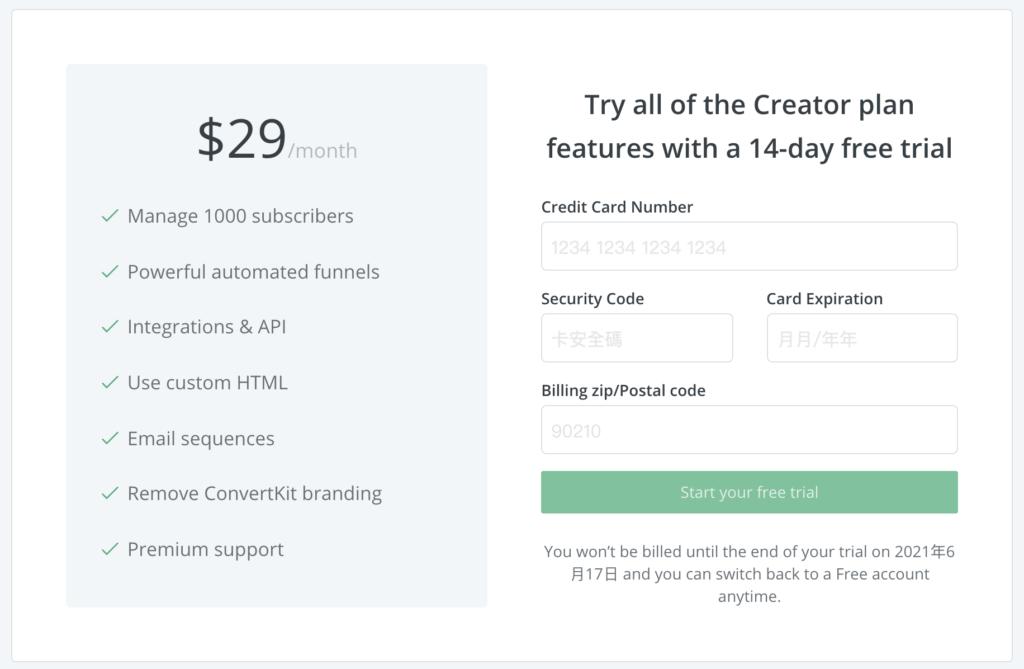 輸入信用卡資訊,就能一鍵升級到付費版本,開啟自動漏斗發信功能。