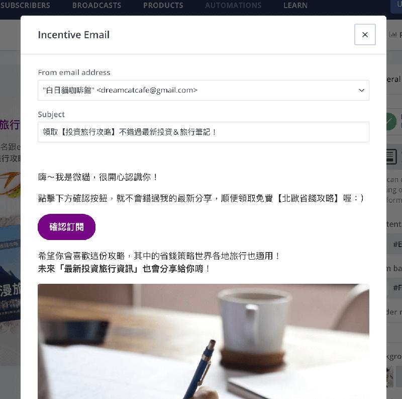 微貓的確認訂閱信之編輯頁面。