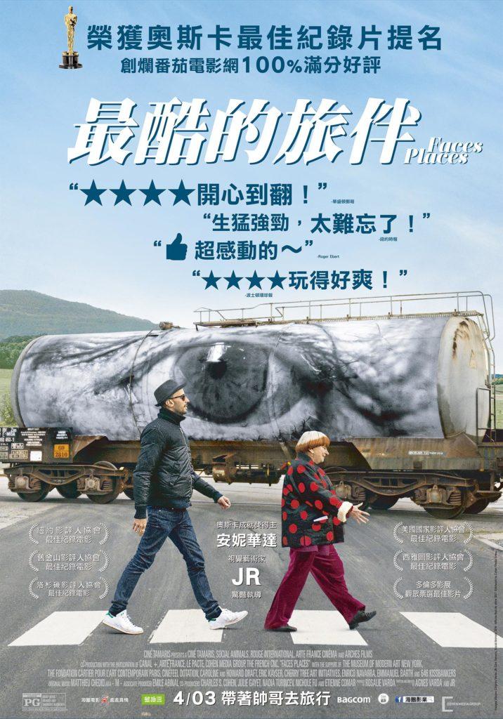 電影:最酷的旅伴(Visages villages)( IMDb 7.9 )