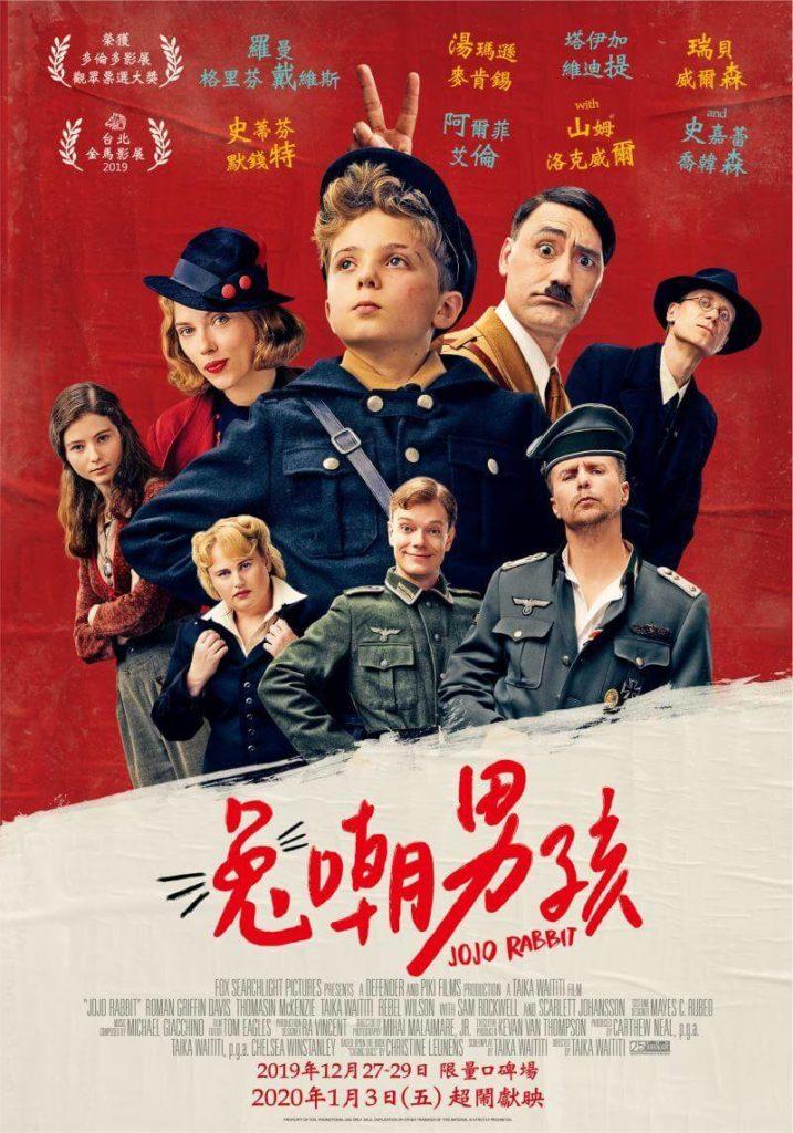 電影:兔嘲男孩 JOJORABBIT (IMDb 7.9)