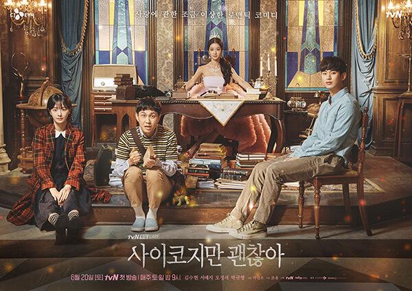 韓劇:雖然是精神病但沒關係,暗黑童話風,充滿著懸疑與人性張力,非常精彩!