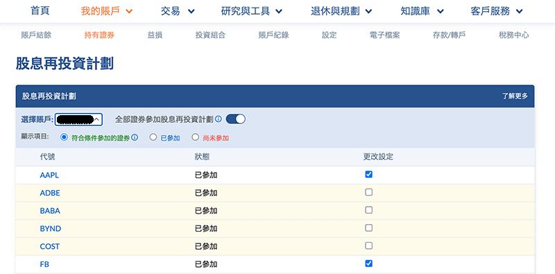 Firstrade 股息再投入計畫(DRP)設定教學,中文介面易懂好操作。