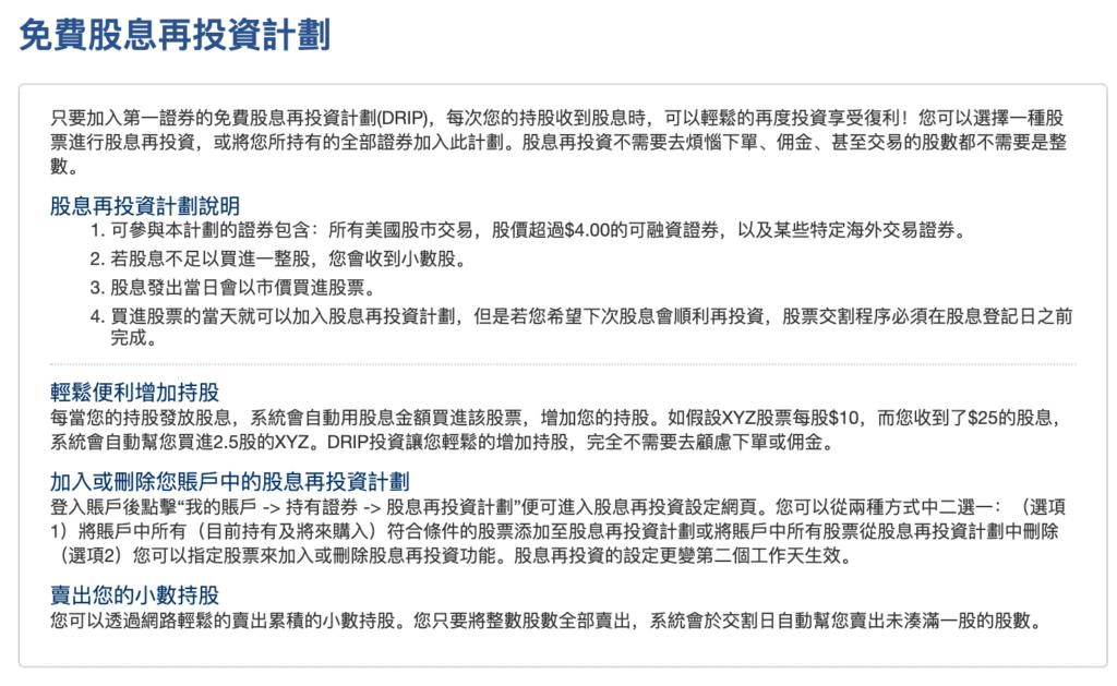 Firstrade的股息再投資計畫官網說明頁面。