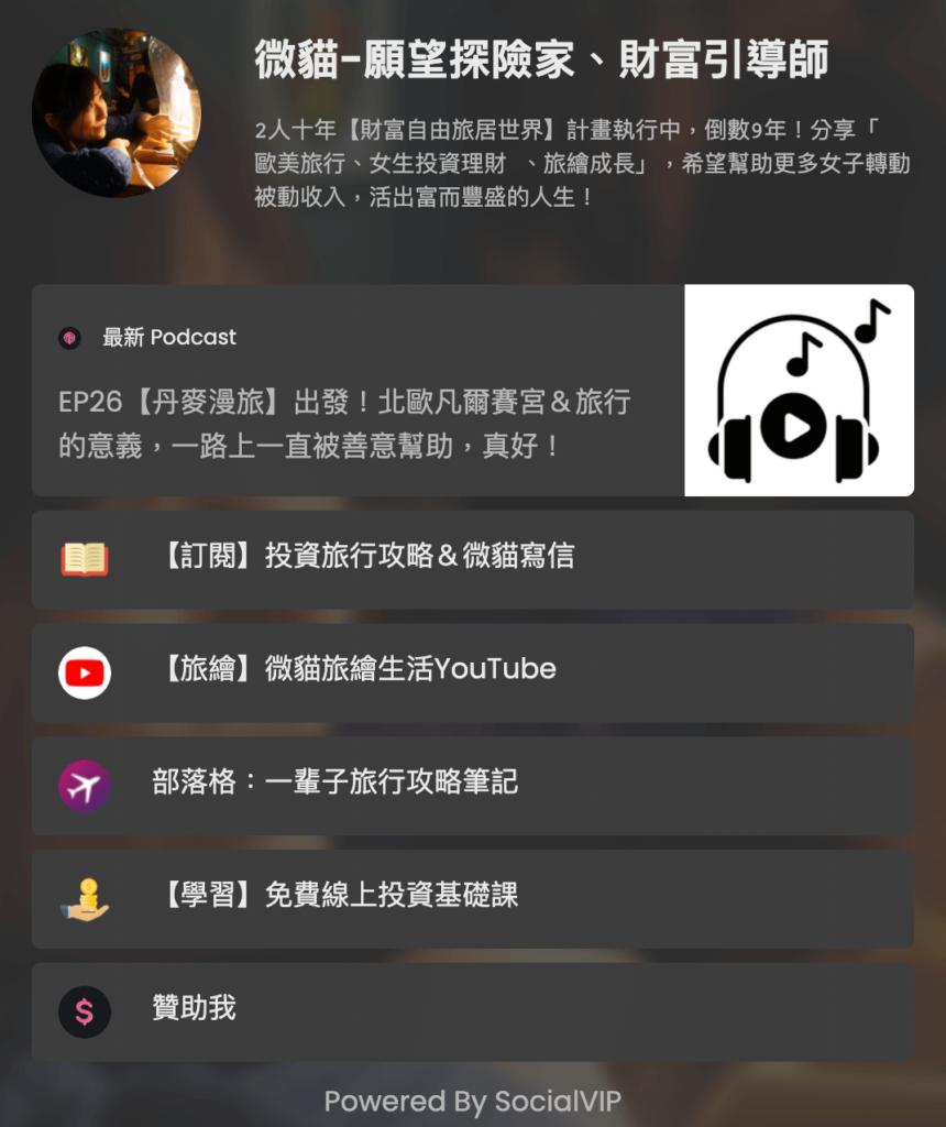 微貓的social VIP連結名片,有贊助選項,也有專屬的贊助連結!