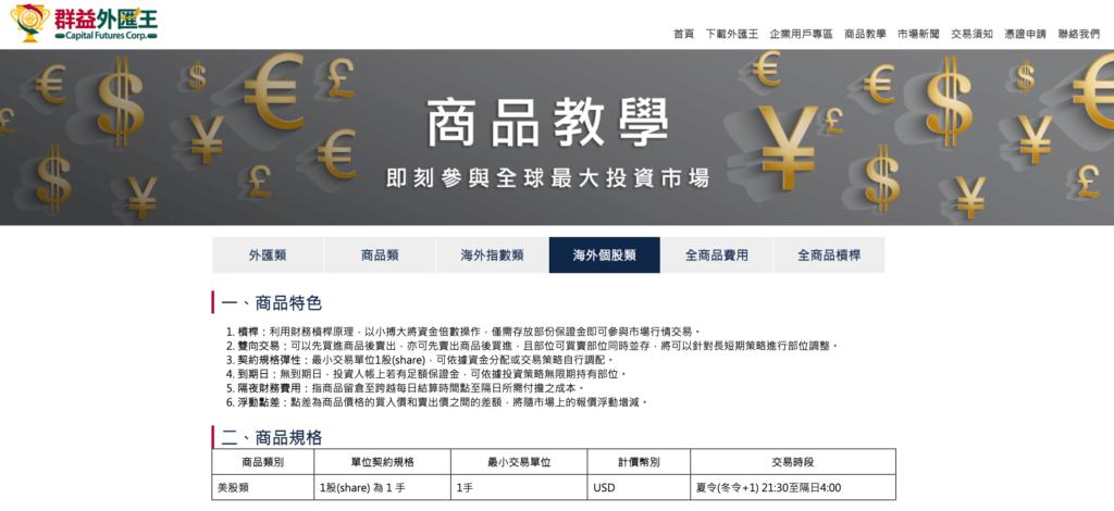 群益CFD美股單位為1手定義為1股,所以可以一股一股交易。